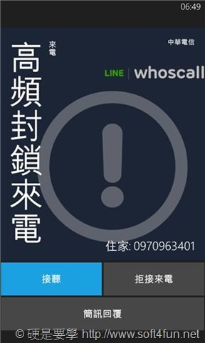 詐騙電話 Out! LINE whoscall 駐防 Windows Phone 1555881_10152149645589858_958304726_n