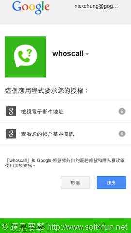 詐騙電話 Out! LINE whoscall 駐防 Windows Phone wp_ss_20140401_0003