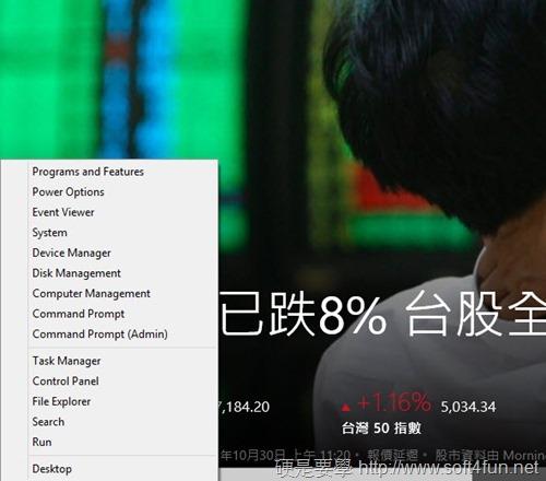 Windows 8 切換回舊桌面樣式的小技巧 windows-8--02