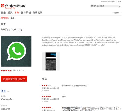 挑戰智慧手機應用程式市場,Windows Phone 推出 Web 版應用程式市集(Windows Phone Marketplace) windows-phone-marketplace-02