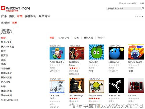 挑戰智慧手機應用程式市場,Windows Phone 推出 Web 版應用程式市集(Windows Phone Marketplace) windows-phone-marketplace-04