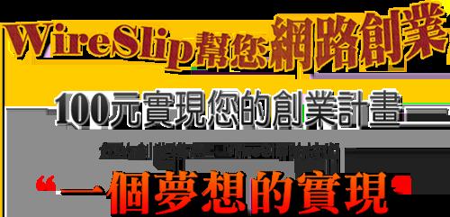 WireSlip 100元實現網路創業計畫,平台+網站設計全包! wireslip-