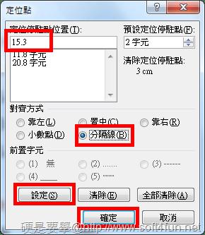 [Word技巧] 運用「定位點」搞定文件裡對不齊的文字 -08
