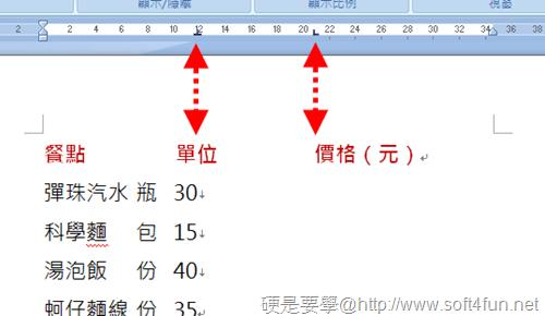 [Word技巧] 運用「定位點」搞定文件裡對不齊的文字 -09