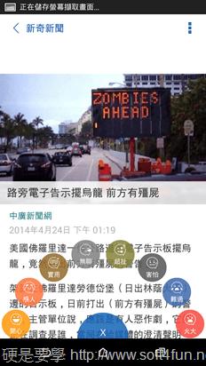 Yahoo! 新聞 App:簡潔、易讀,掌握新聞的最佳助手(Android) 2014-04-24-16.38.28