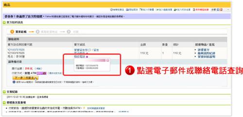 防詐騙,Yahoo!拍賣2/8起不再顯示交易對象聯絡資訊 52ef31cb18ad