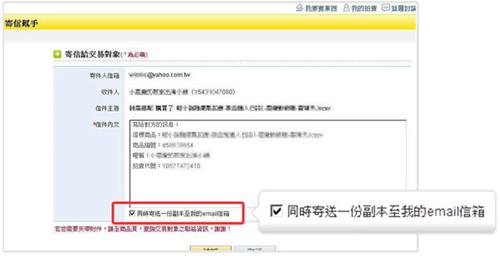 防詐騙,Yahoo!拍賣2/8起不再顯示交易對象聯絡資訊 9a3dcb709f45