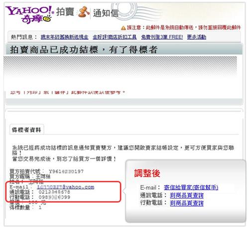 防詐騙,Yahoo!拍賣2/8起不再顯示交易對象聯絡資訊 a93b63d26182