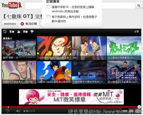 YouTube新介面-05