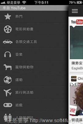 不怕 iOS 6 遺棄,YouTube 推出獨立 iOS App(含下載連結) YouTube-4_thumb