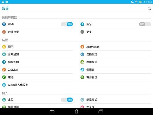華碩 ZenPad S 8.0 平板電腦+Z Sytlus 觸控手寫筆評測 Screenshot_20150923143044