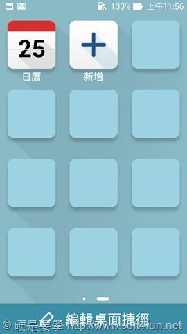 打開 Zenfone 5 簡單模式,老人長者輕鬆用 Screenshot_2014-04-30-11-56-53_5