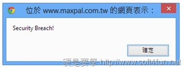 菲律賓駭客入侵台灣網站-07