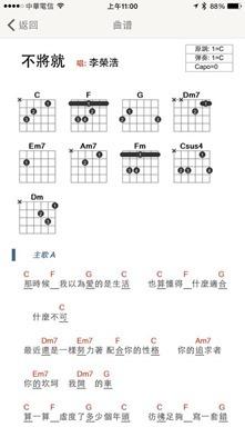 超方便的吉他譜、烏克麗麗譜排版工具,支援雲端儲存樂譜隨身走 11224223_10205263693685966_8177111962198681432_n