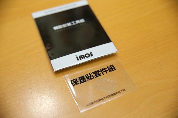 護眼必備 imos HTC One M9 專用濾藍光疏水疏油保護貼 IMG_8151