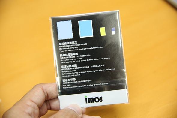 護眼必備 imos HTC One M9 專用濾藍光疏水疏油保護貼 IMG_8152