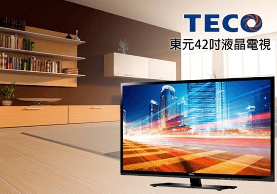 超便宜大尺寸液晶電視看這裡,年節最大優惠錯過就沒有 TECO