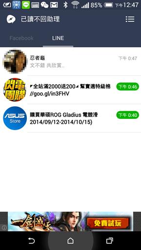 已讀不回助理,讓 LINE、Facebook 訊息看過不被別人知道(Android) 2014-09-12-04.47.44