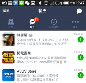 已讀不回助理,讓 LINE、Facebook 訊息看過不被別人知道(Android) 2014-09-12-04.47.56