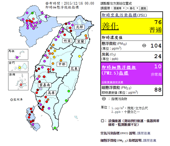 教你如何查詢即時 PM 2.5 空氣品質指數 img-8