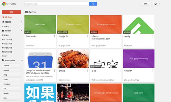 傳說的 Google Stars 登場! Chrome 書籤管理聰明版 clip_image002_3