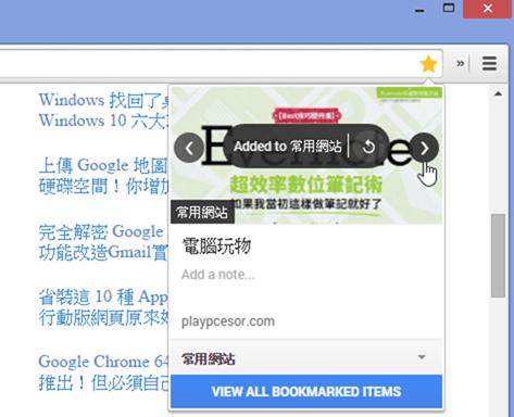 傳說的 Google Stars 登場! Chrome 書籤管理聰明版 clip_image007_3