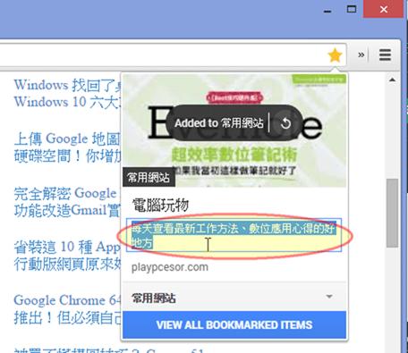 傳說的 Google Stars 登場! Chrome 書籤管理聰明版 clip_image008_3