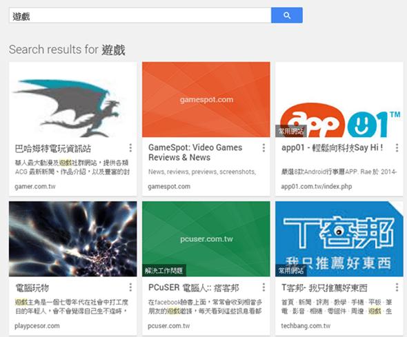 傳說的 Google Stars 登場! Chrome 書籤管理聰明版 clip_image010_3