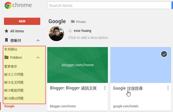 傳說的 Google Stars 登場! Chrome 書籤管理聰明版 clip_image014