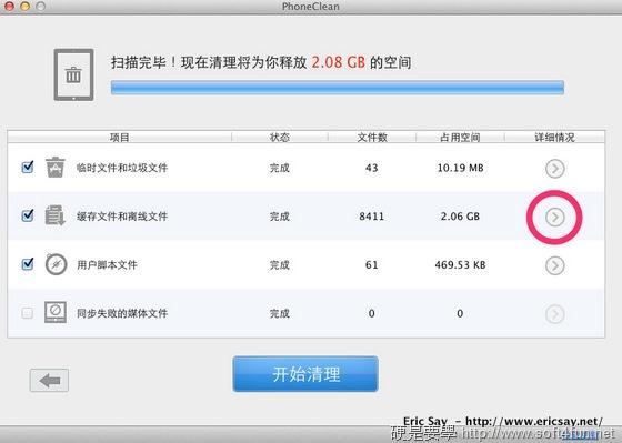 幫你的 iPhone / iPad 容量輕鬆瘦身,我用 PhoneClean 清理 APP 垃圾內容 phoneclean_002