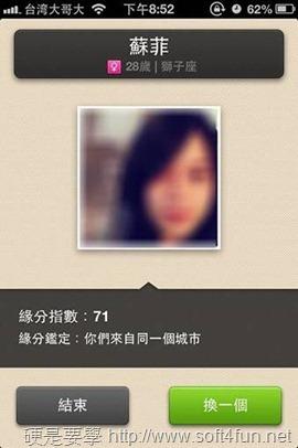 結合手機定位的快速約會、交友平台:Meach(Android/iOS) clip_image014_thumb