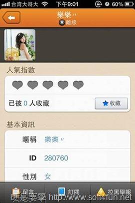 結合手機定位的快速約會、交友平台:Meach(Android/iOS) clip_image016_thumb
