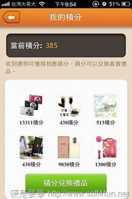 結合手機定位的快速約會、交友平台:Meach(Android/iOS) clip_image032_thumb