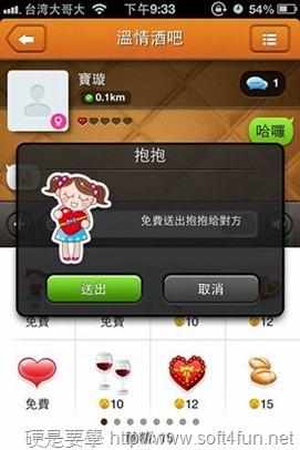 結合手機定位的快速約會、交友平台:Meach(Android/iOS) clip_image034_thumb
