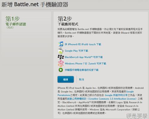 [教學] Battle.net、暗黑破壞神3 專用手機驗證器,加強帳號安全不怕被盜用 -05