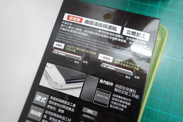 [介紹] imos Galaxy S6 Edge 雙曲面螢幕滿版3D立體保護貼 P6220391