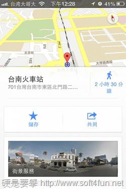 Google Maps for iOS App 正式推出,詳細測試一手報導! 2012-12-13-12.28.33