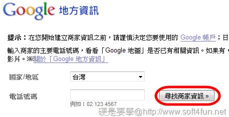 利用Google地方資訊( Google Places )快速將商店資料曝光到全世界 Google-Place-01