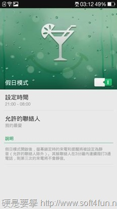 OPPO Find 7/7a 旗艦智慧型手機頭號殺手登場! clip_image046