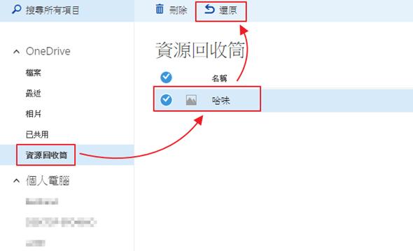 拒絕勒索軟體系列(二):善用雲端硬碟,打造勒索軟體也攻破不了的檔案保護牆 image_12