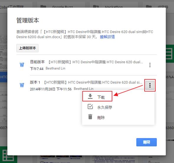 拒絕勒索軟體系列(二):善用雲端硬碟,打造勒索軟體也攻破不了的檔案保護牆 image_8