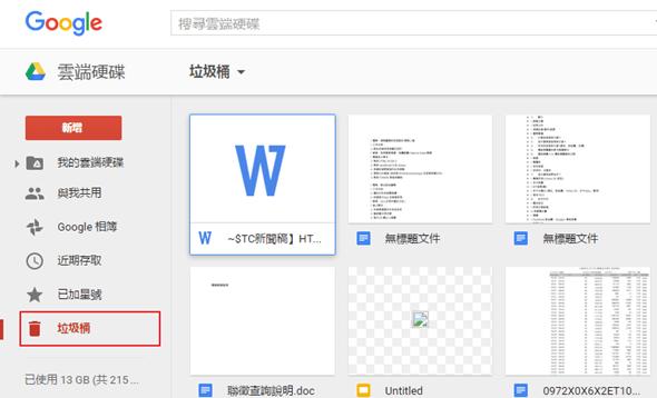 拒絕勒索軟體系列(二):善用雲端硬碟,打造勒索軟體也攻破不了的檔案保護牆 image_9