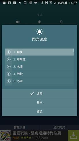 Screenshot_2015-04-21-14-57-02