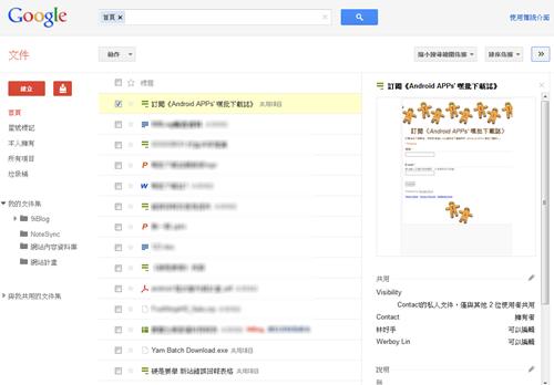 Google 文件新介面,純白、極簡、舒適,好自在… google-docs-new-ui