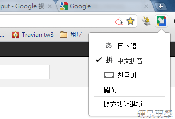 [Chrome] Google輸入工具:免安裝輸入法就能輸入簡體中文、日文、韓文等73國文字 google-02
