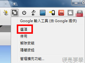 [Chrome] Google輸入工具:免安裝輸入法就能輸入簡體中文、日文、韓文等73國文字 google-08