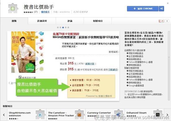 搜書比價助手, 讓你在家也可以輕鬆買到便宜的好書 2013-07-09_221440