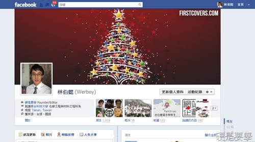 聖誕節 Facebook 動態時報封面圖片下載 -08
