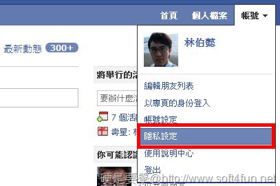 新 Facebook 隱私設定「標籤審查」,禁止他人標記你在照片或貼文上 facebook-01