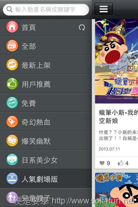 Kland動畫:高畫質中文字幕動畫看到飽 2013-08-29-01.37.25